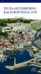 Rethymno Crete,the old town of Rethymno and the Fortezza Fortress,hundreds of photos,