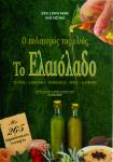 oil book,olive oil book,265 recipes with olive oil,healthy way with olive oil,Olive Oil,the secret of good health is oil,book  in English German French  Dutch Italian ,