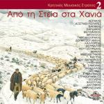 From Sitia to Chania ,Cretan Popular Songs,A big collection of songs from all over Crete,The most famous singers and lyra players,